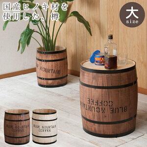 国産 コーヒー豆樽 大サイズ 木製 樽型プランター おしゃれ 木製プランターカバー 檜 屋内 室内 店舗用 日本製 面白プランターボックス 収納