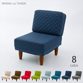 選べる8色 コンパクトソファー リクライニング 一人掛け 1人用ソファー 脚付き 日本製 おしゃれ 可愛い ミニソファー