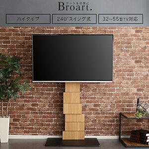 現代アートのような テレビスタンド ハイタイプ / 首振り 壁寄せテレビスタンド 角度調節 おしゃれ 32型 55型 壁掛けテレビ台 壁掛けテレビボード 壁掛けテレビスタンド 47 32インチ 55インチ