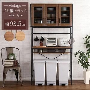キッチン ゴミ箱上収納棚 ワイドタイプ / ゴミ箱 ダストボックス 収納 レンジ台 レンジボード キッチンボード おしゃれ 食器棚 木製 アイアン 幅90