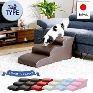日本製 ドックステップ PVCレザー 犬用階段 3段 / 小型犬 チワワ プードル スロープ 犬用品 犬用ステップ階段 中型犬 ソファー用 ベッド用 合皮 合成皮革 犬用踏み台
