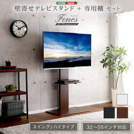 首振り機能を追加 壁寄せテレビスタンド 棚付き ハイスイングタイプ テレビボード ハイタイプ 壁寄せテレビ台 おしゃれ 55インチ 47 50 ホワイト ブラック ウォールナット
