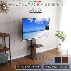 首振り機能を追加 壁寄せテレビスタンド 棚付き ロースイングタイプ テレビボード ロータイプ 壁寄せテレビ台 おしゃれ 55インチ 47 50 ホワイト ブラック ウォールナット
