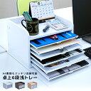 デスク上の書類整理に 卓上 書類ケース 引き出し 木製 A4 6段トレー オフィス 書類収納棚 トレー レターケース プラス…