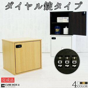 【完成品】 ダイヤルキーなら無くさない 鍵付き収納ボックス 木製 木製 扉付き カラーボックス 鍵付きロッカー 鍵付き収納棚 おしゃれ 暗証番号 ダイヤルキーボックス