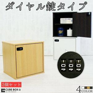 【お得な2個セット】 鍵付き収納ボックス 扉付き カラーボックス キューブボックス 鍵付きキャビネット ロッカー 木製 暗証番号 ダイヤルキーボックス