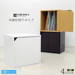 【15日は全商品P5倍!】 【2個セット】 扉&仕切り付き本棚 A4ファイル 収納ボックス 扉付き 木製 おしゃれ A4ファイル収納棚