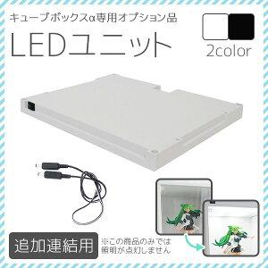 キューブボックスα専用 LEDユニット (追加連結用) コレクションケース フィギュアケース LED ホワイト 白 不二貿易 キューブボックス コレクションラック フットライト 撮影ブース