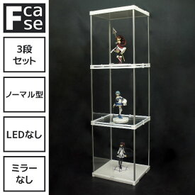 アクリルの透明感 コレクションボード 3段セット・LEDなし(背面クリア) フィギュアラック アクリルケース コレクションラック コレクションボード ハイタイプ 卓上 ロータイプ おしゃれ シェルフ