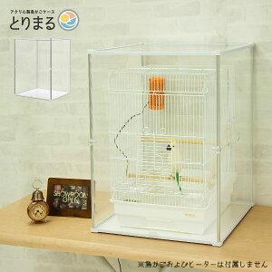 愛鳥を寒さから守る アクリル バードケージ とりまる 鳥かご用カバー 鳥かご 防寒 アクリルケース 大型 セキセイインコ 文鳥 バードゲージ 透明 おしゃれ