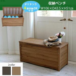 木製 ボックスベンチ 幅106 / 座れる 収納ボックス 屋外 ガーデンベンチ 木製ベンチ おしゃれ 天然木 ベンチボックス 灯油タンク ボックススツール 収納 2人 大容量 安い 屋外用ベンチ