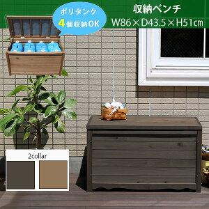 木製 ボックスベンチ 幅86 / 座れる 収納ボックス 屋外 ガーデンベンチ 木製ベンチ おしゃれ 天然木 灯油タンク 収納 ボックススツール 収納ベンチボックス 大容量 安い 屋外用ベンチ