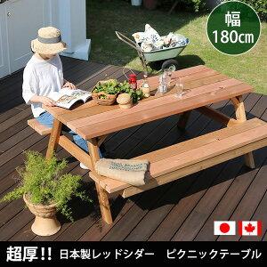 カナダ産×日本製 木製 ガーデンテーブル ベンチ 一体型 幅180 / アウトドアテーブルセット 椅子付き ベンチ付き 頑丈 ピクニックテーブルセット 屋外 雨ざらし パラソル穴 4人用 4人掛け 屋外