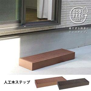 腐食・虫害心配無し 人工木 踏み台 ステップ / ウッドデッキ用 ステップ 玄関用 おしゃれ 人工木材 階段 樹脂 プラスチック 玄関踏み台 安い 頑丈