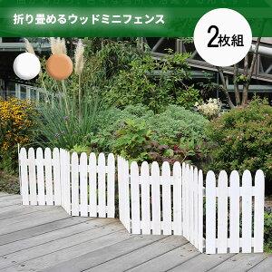 置くだけ 木製 ミニフェンス 2枚組 / 折りたたみ ガーデニング 自立 インテリア おしゃれ 可愛い ウッドフェンス 屋外 花壇 囲い 仕切り 柵 ドッグラン 目隠し