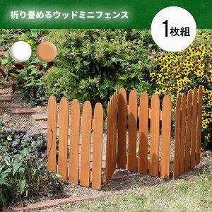 置くだけ 木製 ミニフェンス 単品 / 折りたたみ ガーデニング 自立 インテリア おしゃれ 可愛い ウッドフェンス 屋外 花壇 囲い 仕切り 柵 ドッグラン 目隠し