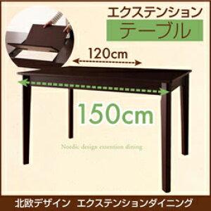 2段階伸長式 伸縮ダイニングテーブル 120→150 伸縮 ナチュラル おしゃれ 折りたたみ 120cm 150cm 北欧 4人掛け 6人掛け 4人用 6人用 エクステンションダイニングテーブル