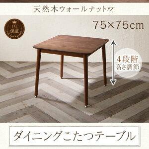天然木 ウォールナット ダイニングこたつテーブル 正方形 75×75 小さい ダイニングテーブル こたつ 継ぎ脚 おしゃれ ウォルナット ハイタイプこたつ 高さ調節 4段階 2人用 ソファー用こたつ