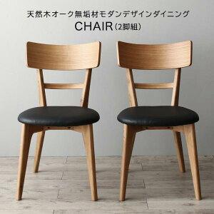 レザー座面 ダイニングチェアー 合皮 2脚セット ダイニング椅子 レザー 木製 天然木 合成皮革 おしゃれ ダイニング用椅子 2脚組 ダイニング用椅子 ダイニングテーブル用椅子 ダイニング椅子