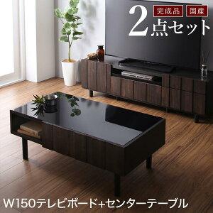 セットで揃える 古木風 W150テレビボード&ローテーブル 2点セット おしゃれ ヴィンテージ テレビ台 ローボード センターテーブル セット 日本製 完成品