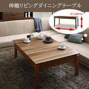 高さ調節 伸縮ダイニングテーブル / 伸長式 リビングテーブル 伸縮 4人掛け 6人掛け おしゃれ 北欧 天然木 ウォールナット 大きめ ローテーブル 伸縮テーブル 安い 激安