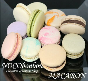 【マカロン】マカロン10個セット マカロン 生チョコ バレンタイン ホワイトデー ギフト プレゼント 贈答 お返し お祝い お取り寄せ 手土産 内祝い 記念日 ママ会 スイーツ 洋菓子 デザート
