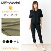 マイクロモダールセットアップ半袖プルオーバー&テーパードパンツ