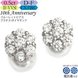 【究極のH&C】[ポイント5倍]プラチナ ダイヤ フルーレットピアス0.5カラット 《カラーD-F / クラリティIF-VVS / 3EX-H&C》鑑別書付 記念日 誕生日 ダイア ジュエリー プレゼント