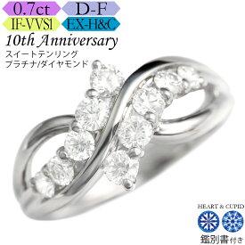 【究極のH&C】[クーポン5%OFF]プラチナ ダイヤ インフィニティ リング 0.7カラット カラーD-F クラリティIF-VVS カット3EX-H&C 鑑別書付 スイートテンダイヤモンド 記念日 誕生日 ダイア ジュエリー 指輪