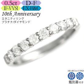 【究極のH&C】[クーポン5%OFF]プラチナ ダイヤ エタニティリング 0.5カラット カラーD-F クラリティIF-VVS カット3EX-H&C 鑑別書付 スイートテンダイヤモンド 記念日 誕生日 ダイア ジュエリー 指輪