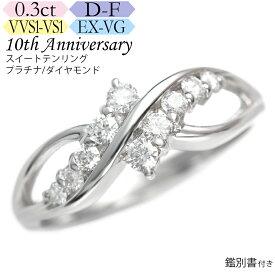 世界5大ジュエラーと同等のダイヤ品質 [返品保証][P5倍]プラチナ ダイヤ リング 0.3カラット カラーD-F クラリティVVS1-VS1 カットEX-VG 鑑別書付 スイートテンダイヤモンド 記念日 誕生日 ダイア ジュエリー 指輪