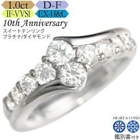【究極のH&C】[クーポン5%OFF][記念日]プラチナ ダイヤ リング 1カラット カラーD-F クラリティIF-VVS カット3EX-H&C 鑑別書付 スイートテンダイヤモンド 記念日 誕生日 ダイア ジュエリー プレゼント 指輪