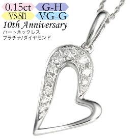 世界5大ジュエラーと同等のダイヤ品質 [返品保証][P5倍]プラチナ ダイヤ ハートネックレスカラーG-H クラリティVS-SI1 カットVG-G スイートテンダイヤモンド 記念日 誕生日 ダイア ジュエリー