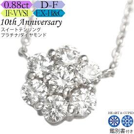 【究極のH&C】[ポイント5倍]プラチナ ダイヤ フルーレットネックレス 0.88カラット 《カラーD-F / クラリティIF-VVS / 3EX-H&C》鑑別書付 記念日 誕生日 ダイア ジュエリー プレゼント