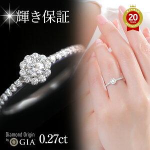 世界5大ジュエラーと同等のダイヤ品質 [返品保証][P5倍]プラチナ ダイヤ ソレストリング 0.27カラット カラーD-F クラリティVVS1-VS1 カットEX-VG 鑑別書付 一粒ダイヤ スイートテンダイヤモンド