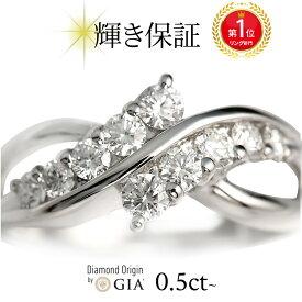 世界5大ジュエラーと同等のダイヤ品質 [返品保証][クーポン5%OFF][記念日]プラチナ ダイヤ インフィニティ リング 0.5カラット カラーD-F クラリティVVS1-VS1 カットEX-VG 鑑別書付 スイートテンダイヤモンド 記念日 誕生日 ダイア ジュエリー プレゼント 指輪
