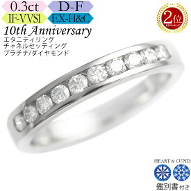【究極のH&C】[クーポン5%OFF]プラチナ ダイヤ ハーフエタニティリング チャネルセッティング0.3カラット 《カラーD-F / クラリティIF-VVS / カット3EX【H&C】》鑑別書付 記念日 誕生日 ダイア ジュエリー 指輪