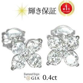 世界5大ジュエラーと同等のダイヤ品質 [返品保証][クーポン5%OFF][記念日]プラチナ ダイヤ フラワーピアス0.4カラット カラーD-F クラリティVVS1-VS1 カットEX-VG 鑑別書付 スイートテンダイヤモンド 記念日 誕生日 ダイア ジュエリー プレゼント