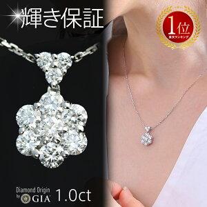世界5大ジュエラーと同等のダイヤ品質 [返品保証][クーポン5%OFF]プラチナ ダイヤ フルーレットネックレス 1カラット カラーD-F クラリティVVS1-VS1 カットEX-VG 鑑別書付 スイートテンダイヤモン