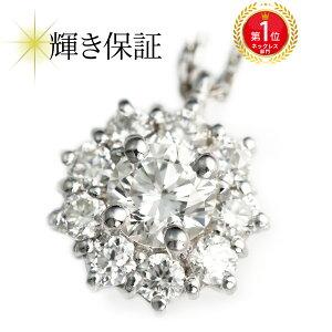世界5大ジュエラーと同等のダイヤ品質 [返品保証][クーポン5%OFF]プラチナ ダイヤ 一粒取り巻きネックレス 鑑別書付 スイートテンダイヤモンド 誕生日 ダイア ジュエリー