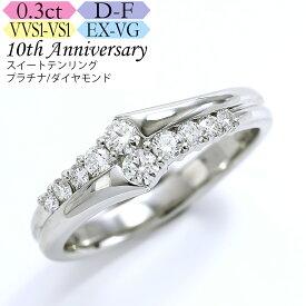 世界5大ジュエラーと同等のダイヤ品質 [返品保証][P5倍]プラチナ ダイヤ リング 0.3カラット カラーD-F クラリティVVS1-VS1カットEX-VG 鑑別書付 スイートテンダイヤモンド 記念日 誕生日 ダイア ジュエリー 指輪