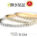 世界5大ジュエラーと同等のダイヤ品質[39,999円][返品保証][P5倍]プラチナ ダイヤ エタニティリング0.12カラット カラ…