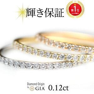 世界5大ジュエラーと同等のダイヤ品質[返品保証][P5倍][記念日]プラチナ ダイヤ エタニティリング0.12カラット カラーD-F クラリティVVS1-VS1 カットEX-VG 鑑別書付 記念日プレゼント 誕生日 ダイ