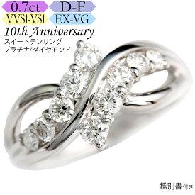世界5大ジュエラーと同等のダイヤ品質 [返品保証][P5倍]プラチナ ダイヤ リング 0.7カラット カラーD-F クラリティVVS1-VS1 カットEX-VG 鑑別書付 スイートテンダイヤモンド 記念日 誕生日 ダイア ジュエリー 指輪
