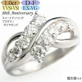 世界5大ジュエラーと同等のダイヤ品質 [返品保証][クーポン5%OFF]プラチナ ダイヤ インフィニティ リング 1カラット カラーD-F クラリティVVS1-VS1 カットEX-VG 鑑別書付 スイートテンダイヤモンド 記念日 誕生日 ダイア ジュエリー 指輪