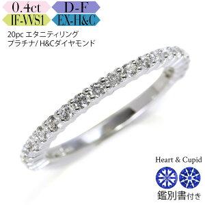 【究極のH&C】[P5倍]プラチナ ダイヤ 20pc エタニティ リング 0.4カラット カラーD-F クラリティIF-VVS カット3EX-H&C 鑑別書付 スイートテンダイヤモンド 記念日 誕生日 ダイア ジュエリー 指輪