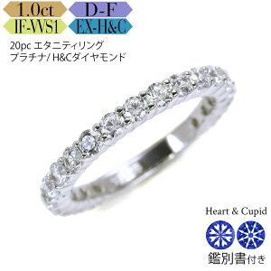 【究極のH&C】[P5倍]プラチナ ダイヤ 20pc エタニティリング 1カラット カラーD-F クラリティIF-VVS カット3EX-H&C 鑑別書付 スイートテンダイヤモンド 記念日 誕生日 ダイア ジュエリー 指輪