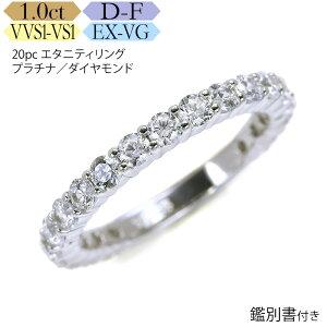 世界5大ジュエラーと同等のダイヤ品質 [返品保証][P5倍][記念日]プラチナ ダイヤ 20pc エタニティリング 1カラット カラーD-F クラリティVVS1-VS1 カットEX-VG 鑑別書付 スイートテンダイヤモンド