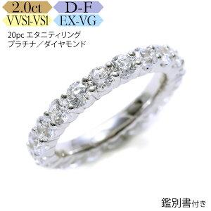 世界5大ジュエラーと同等のダイヤ品質 [返品保証][P5倍][記念日]プラチナ ダイヤ20pc エタニティ リング 2カラット カラーD-F クラリティVVS1-VS1 カットEX-VG 鑑別書付 スイートテンダイヤモンド