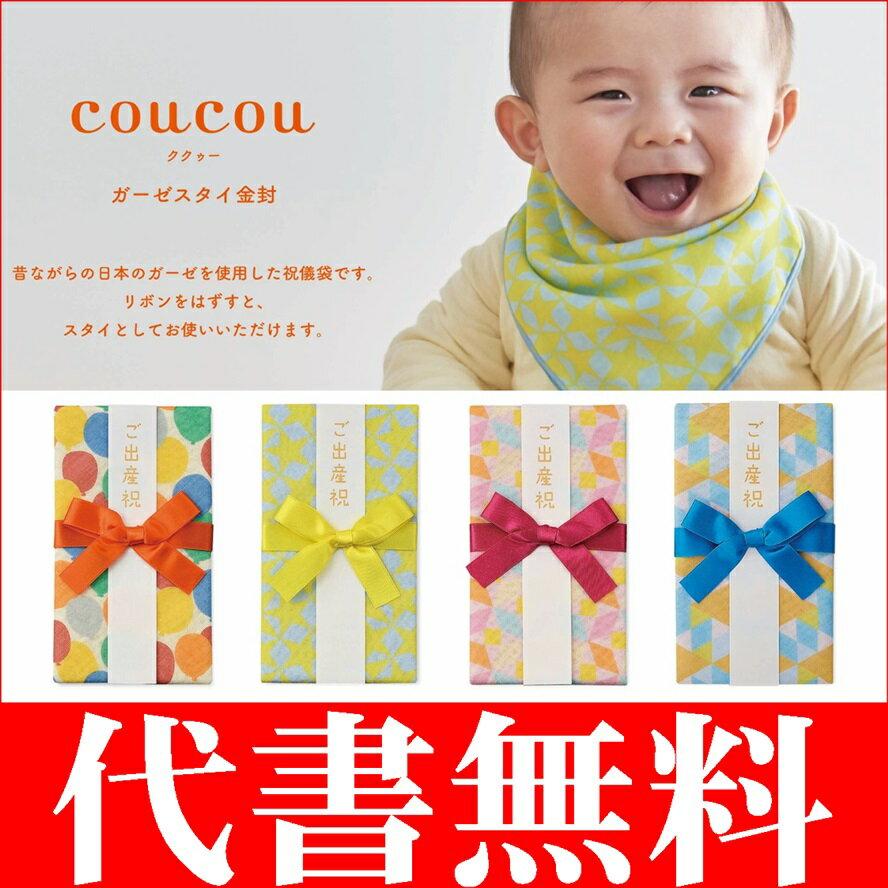 【クロネコDM便なら送料無料・ネコポスなら送料100円】昔ながらの日本のガーゼを使用したご出産御祝用の祝儀袋です。代書筆耕無料ガーゼスタイ金封 ククゥー【RCP】